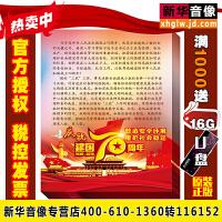 营造安全环境 维护社会稳定 庆祝....周年宣传单100张/套