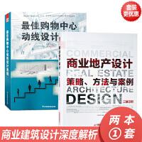 两本一套《商业地产设计》+《佳购物中心动线设计表现》商业建筑规划与建筑设计 购物中心商业广场设计书