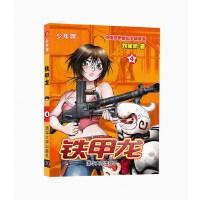 铁甲龙4(少年馆)