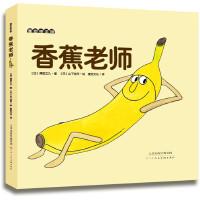 香蕉老��