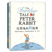 比得兔的故事(套装3册)