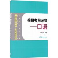 德福考前必备―口语 附MP3 徐立华 高等教育出版社