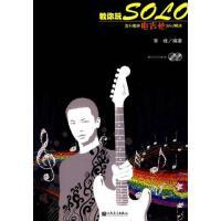 教你玩SOLO/流行歌曲电吉他SOLO精选(附1VCD.1CD) 正版 李峰 9787103032695