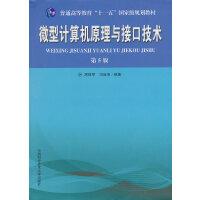 【正版二手书9成新左右】微型计算机原理与接口技术(第5版 周荷琴,冯焕清著 中国科学技术大学出版社