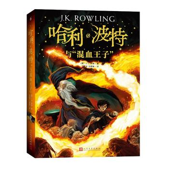 """哈利·波特与""""混血王子""""(《语文》教材推荐阅读书目,外国儿童文学经典,新英国版封面平装版,正版畅销) 正版书籍 限时抢购 当当低价 团购更优惠 13521405301 (V同步)"""