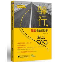 【正版二手书9成新左右】骑行,健康才是正经事 慕景强著 浙江大学出版社