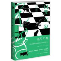 诅咒之家,(日)高木彬光,林敏生,新星出版社,9787513312936