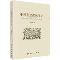 【按需印刷】-中国墓室壁画史论