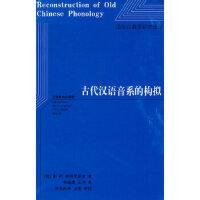 【旧书二手书9成新】古代汉语音系的构拟 (俄罗斯)斯塔罗斯金 ,林海鹰,王冲 9787544426169 上海教育出版