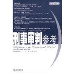刑事审判参考(2009年第6集 总第71集)