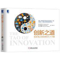创新之道:创新者必须回答的九个问题