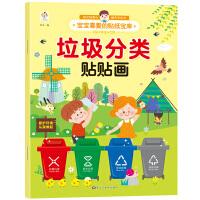 垃圾分类贴贴画2-3-4-5-6岁宝宝贴纸宝库贴纸书儿童贴画书益智玩具贴