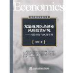 发展我国医药创业风险投资研究 仰炬 北京对外经济贸易大学出版社有限责任公司