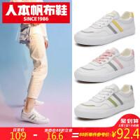 人本2020复古运动女韩版休闲鞋潮流小白鞋日系网红单鞋新款女