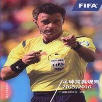 【正版二手书9成新左右】足球竞赛规则(2015---2016 中国足球协会 人民体育出版社