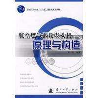 【二手正版9成新包邮】航空燃气涡轮发动机原理与构造 邓明 国防工业出版社 9787118055177