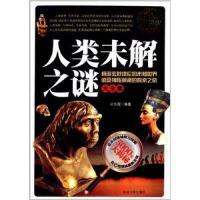 人类未解之谜大全集(白金升级版)刘久霞 著延边大学出版社