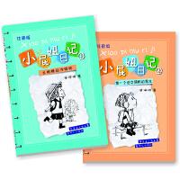 小屁妞日记①②套装――中国小屁孩的童年日记,著名作家单英琪和女儿联袂奉献,童真童趣,爆笑登场