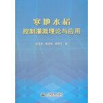 寒地水稻控制灌溉理论与应用