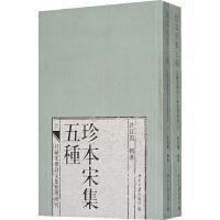 珍本宋集五种――日藏宋僧诗文集整理研究(上下)