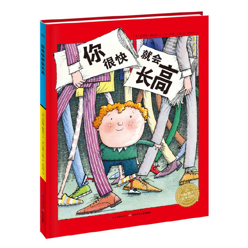 海豚绘本花园:你很快就会长高(精)(新版) 格林威大奖作家罗素·艾图代表作,用有趣的方式呈现了孩子自我认知和对自尊心的需要,献给每个快乐的孩子。(海豚传媒出品)