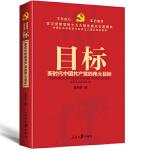 不忘初心  牢记使命:目标――新时代中国共产党的伟大目标(学习贯彻党的十九大精神重点主题图书)