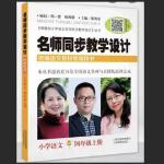 名师同步教学设计・小学语文四年级 上册(统编语文教材教师用书)