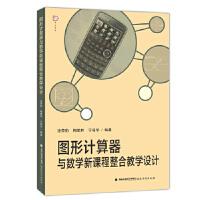 图形计算器与数学新课程整合教学设计,无 著作 涂荣豹 等 编者,福建教育出版社,9787533464486