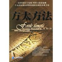 方太方法 廖岷 企业管理出版社 9787801973573