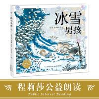 海豚绘本花园:冰雪男孩(精装)