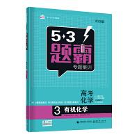 曲一线 高考化学 3有机化学 53题霸专题集训2020版 适用年级:高二高三 五三