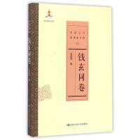 中国近代思想家文库(钱玄同卷)