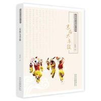 【正版二手书9成新左右】京西太平鼓 包世轩 北京美术摄影出版社
