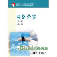 【正版二手书9成新左右】网络营销(第2版 彭纯宪 高等教育出版社
