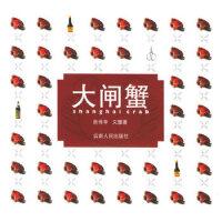 【正版书籍】大闸蟹 云南人民出版社