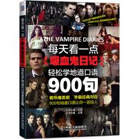 每天看一点《吸血鬼日记》,轻松学地道口语900句,王慧,机械工业出版社,9787111512127