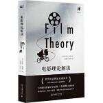 电影理论解读,[美]罗伯特・斯塔姆[Robert Stam],北京大学出版社【质量保障 放心购买】