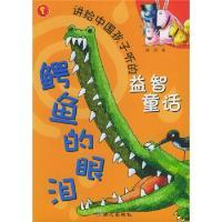 鳄鱼的眼泪:讲给中国孩子听的益智童话 嵇鸿 9787807161769 同心出版社