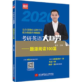2020 考研英语大趋势——题源100篇 赠送相关词汇精品课程