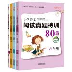 小学语文阅读高效训练真题特训80篇三四五六年级阅读理解(4本套装)提升阅读能力高效实用练习册 语文阅读强化训练