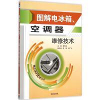 图解电冰箱、空调器维修技术 金盾出版社