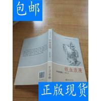 [二手旧书9成新]铁血浪漫:中世纪骑士 /倪世光 北京大学出版社