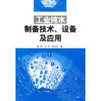 工业纯水制备技术、设备及应用 康勇 化学工业出版社 9787502597184