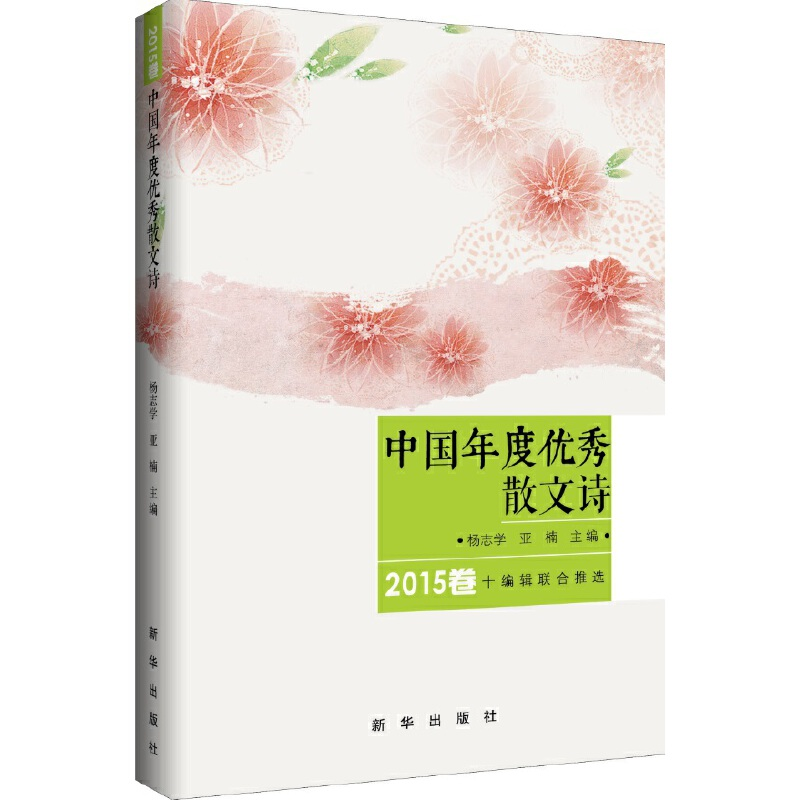 中国年度优秀散文诗2015卷 散文的形式,诗的内质,深沉藴藉的情感,给人以至美的享受.