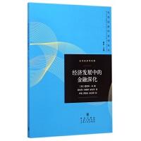 经济发展中的金融深化/当代经济学译库/当代经济学系列丛书