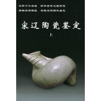 宋辽陶瓷鉴定(上下册)――老古董丛书