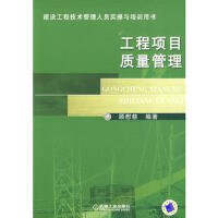 【正版二手书9成新左右】工程项目质量管理 顾慰慈 机械工业出版社