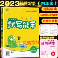 小学语文默写能手四年级上册通城学典人教版RJ2019秋部编版