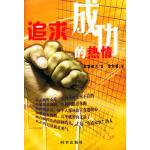 【旧书二手书9成新】追求成功的热情 稻盛和夫,廖月娟 9787800093869 时事出版社