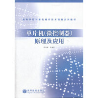 单片机(微控制器)原理及应用